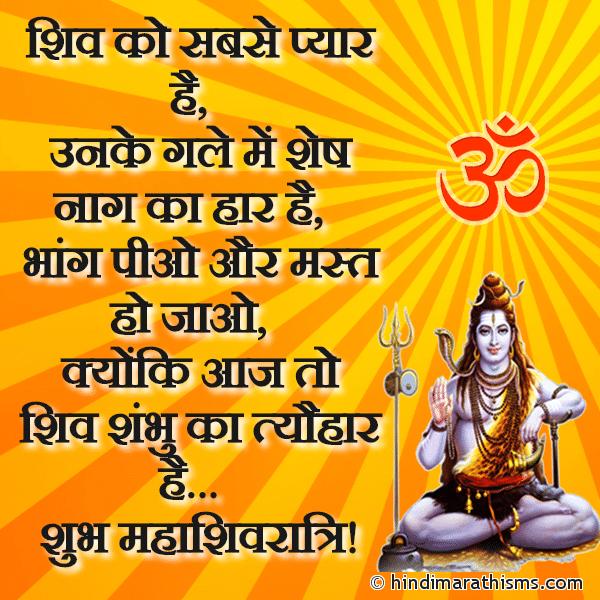 Shubh Mahashivratri SMS