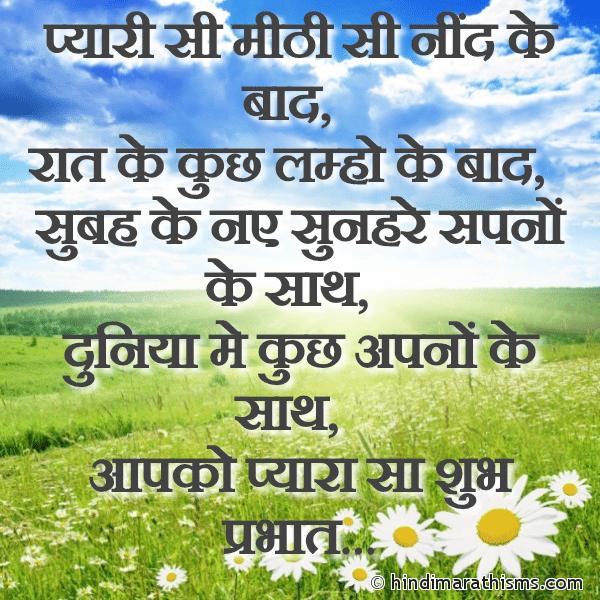 Shubh Prabhat SMS Hindi