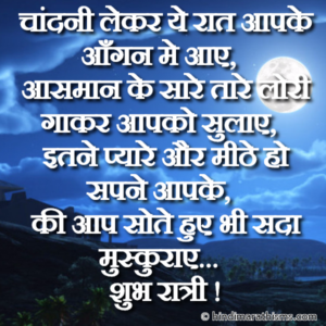 Shubh Ratri SMS | शुभ रात्री SMS