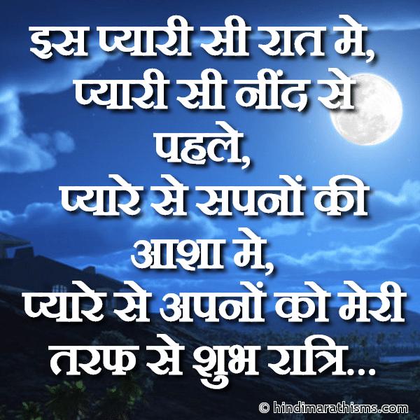 Shubh Ratri SMS in Hindi