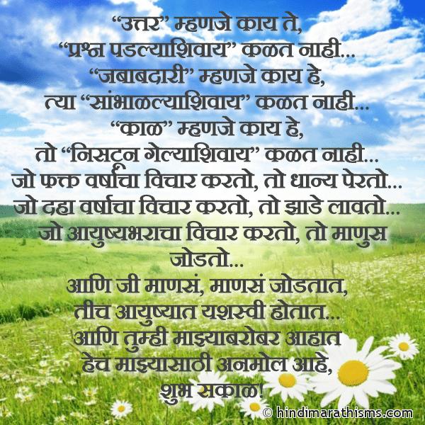 Shubh Sakaal SMS
