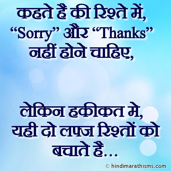 "Sorry"" Aur ""Thanks"