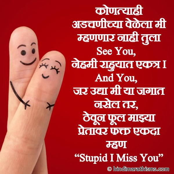 Stupid I Miss You