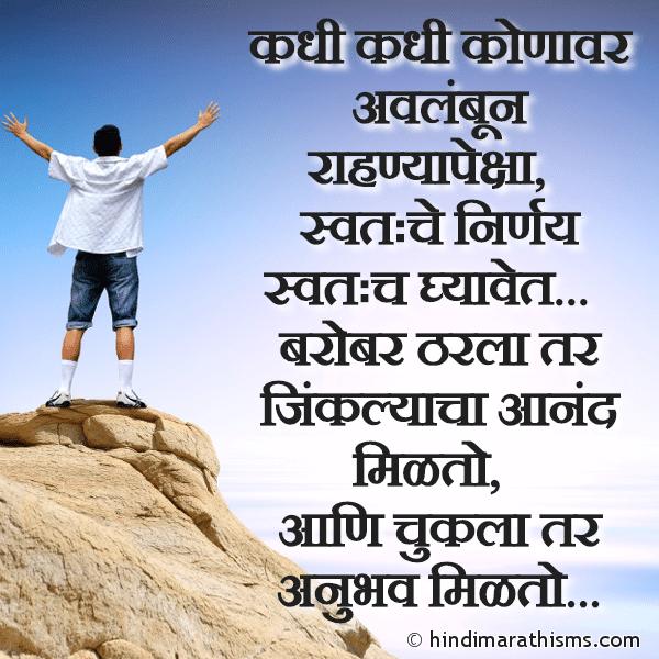 Swathache Nirnay Swathach Ghyavet