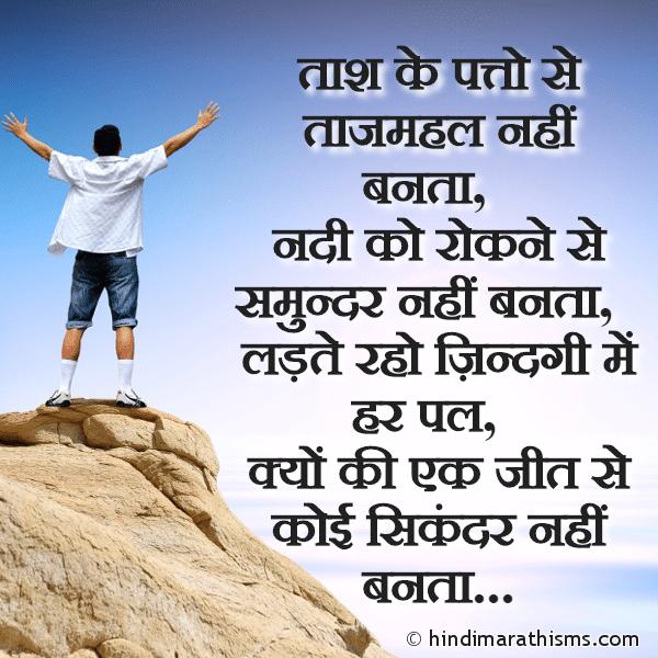 Taash Ke Patte Shayari