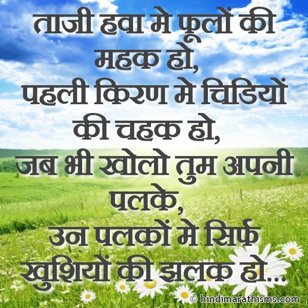 Tazi Hawa Me Phoolo Ki Mehak Ho