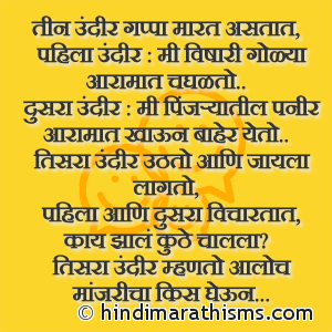 Teen Undir Gappa Marathi Joke