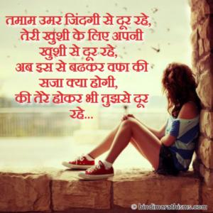 Tere Hokar Bhi Tujhse Dur Rahe
