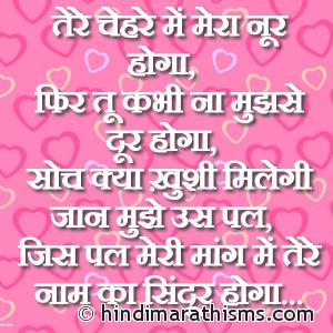 Tere Naam Ka Sindoor