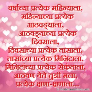 Tujhi Aathavan Yete SMS