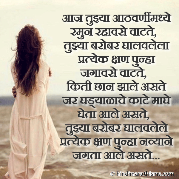 Tujhya Aathvanimadhye Ramun Rahavse Vatate