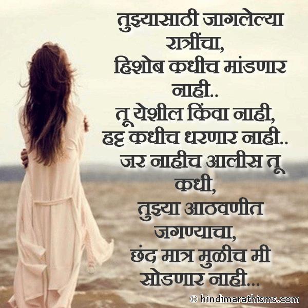 Tujhya Aathvanit Jagnyacha Chhand