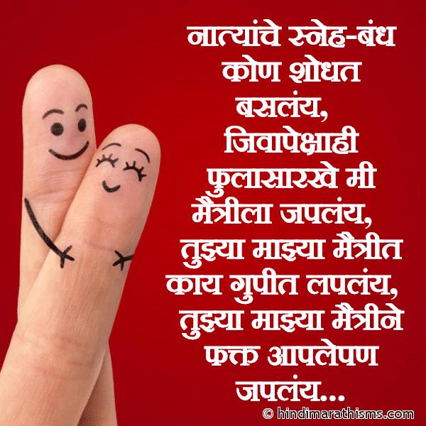Tujhya Majhya Maitrine Aaple Pan Japlay
