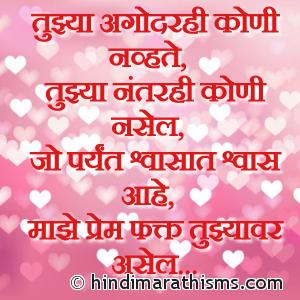 Tujhya Nantar Hi Koni Nasel