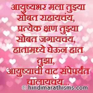 Tujhya Sobat Rahaychay Mala