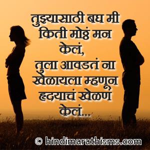 Tujhyasathi Bagh Mi Kiti Mothe Man Kele