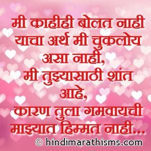 Tula Gamvaychi Majhyat Himmat Nahi