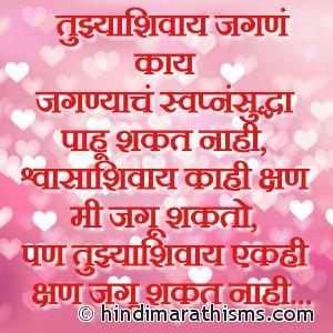 Tuzhya Shivay Jagu Kasa SMS
