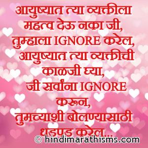 Tya Vyaktichi Kalji Ghya