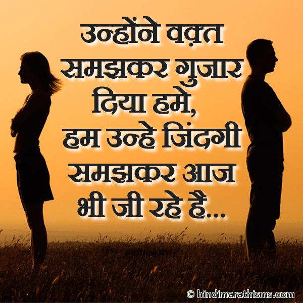 Unhone Waqt Samajh Kar Guzar Diya Hume