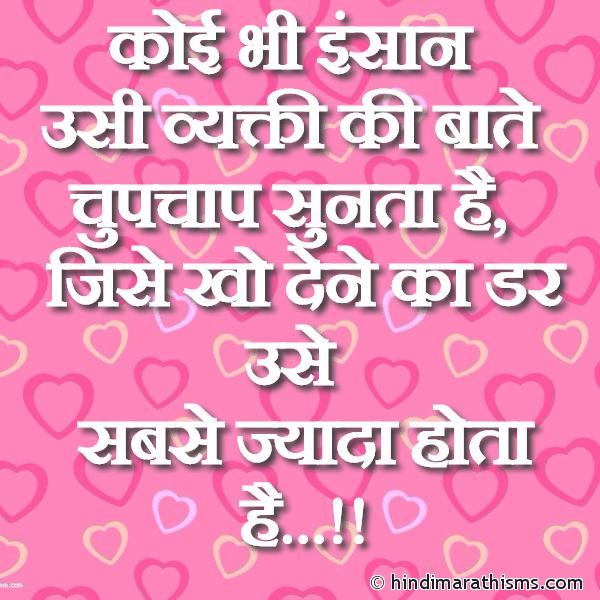 Use Kho Dene Ka Dar