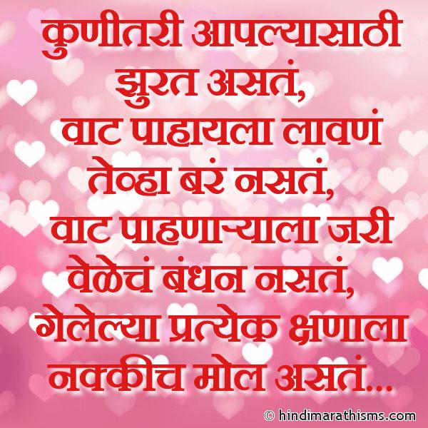 Vaat Pahayla Lavne Tevha Bare Naste