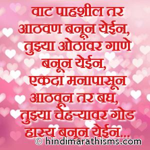 Vat Pahshil Tar Aathavan Banun Yein
