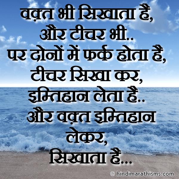 Waqt Bhi Shikhata Hai SMS