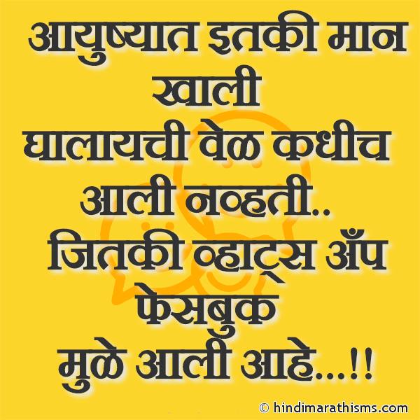 What's App Facebook Parinaam