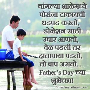 फादर Day SMS Marathi