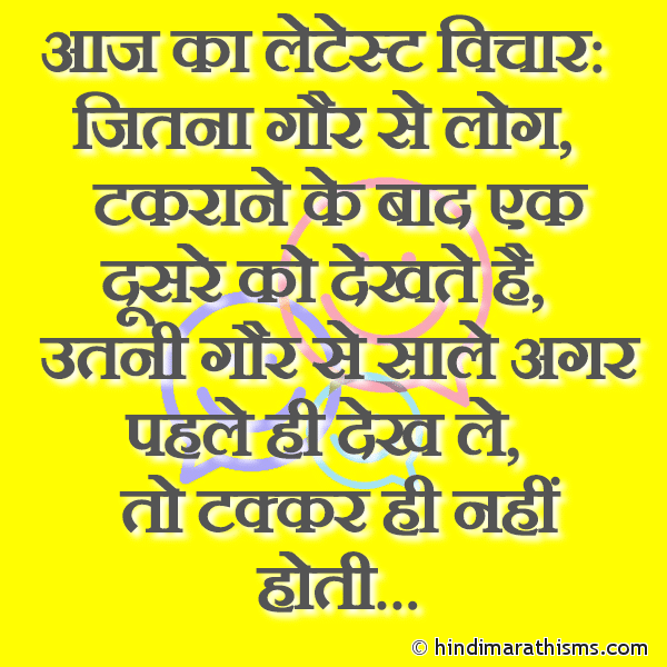 Aaj Ka Latest Vichar