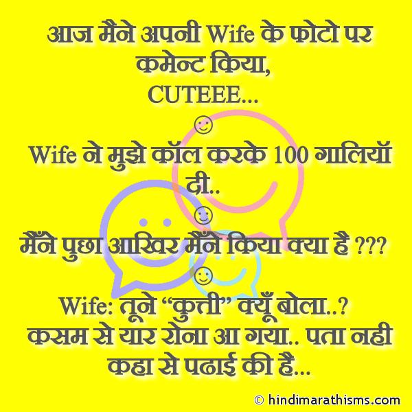 Aaj Maine Apni Wife Ke Photo Par Comment Kiya