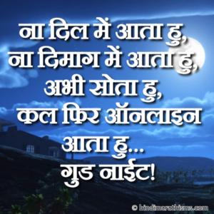 Abhi Sota Hu Good Night