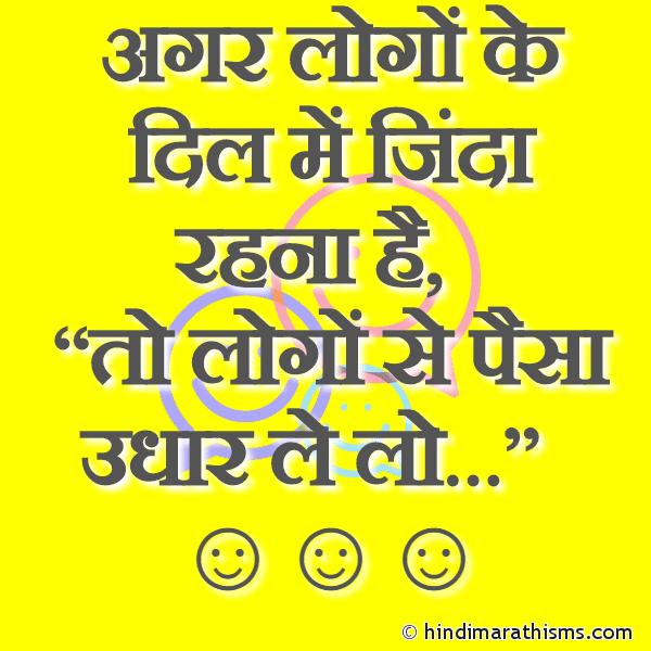 Agar Logo Ke Dil Me Zinda Rahna Hai