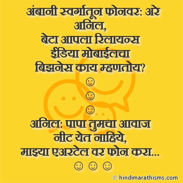 Ambani Swargatun Phonevar