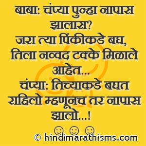 Baba: Champya Punha Napas Jhalas?