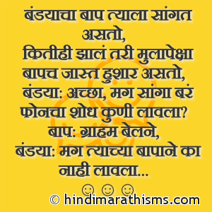Bandya Aani Baap Joke
