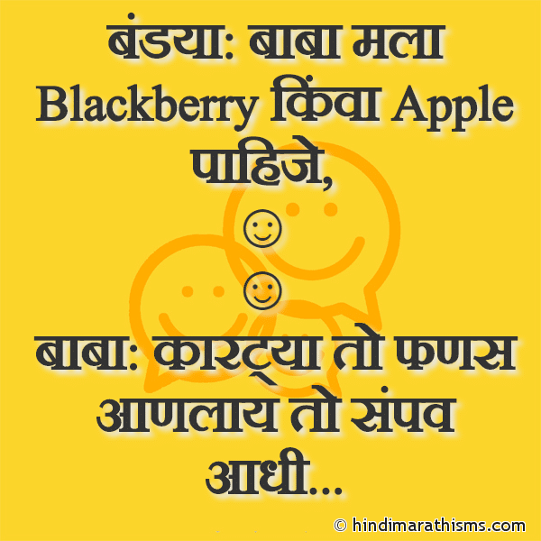Bandya: Baba Mala Blackberry Kivha Apple Pahije