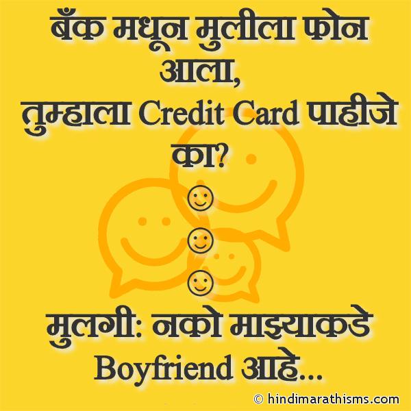 Bank Madhun Mulila Phone Aala