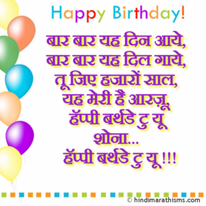 Birthday SMS for Girlfriend in Hindi