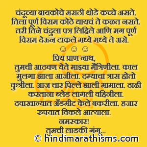 Chanduchya Baykoche Patra
