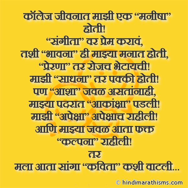 College Jivnatil Kavita