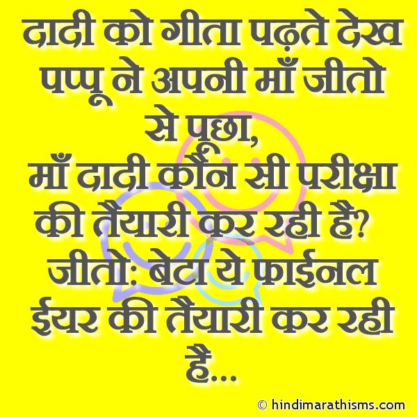 Dadi Ko Gita Padhte Dekh Pappu Ne Pucha