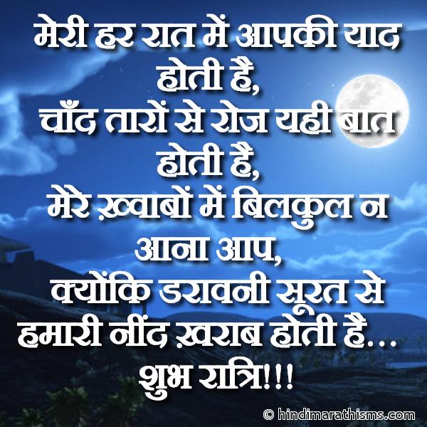 Daravani Surat Good Night SMS