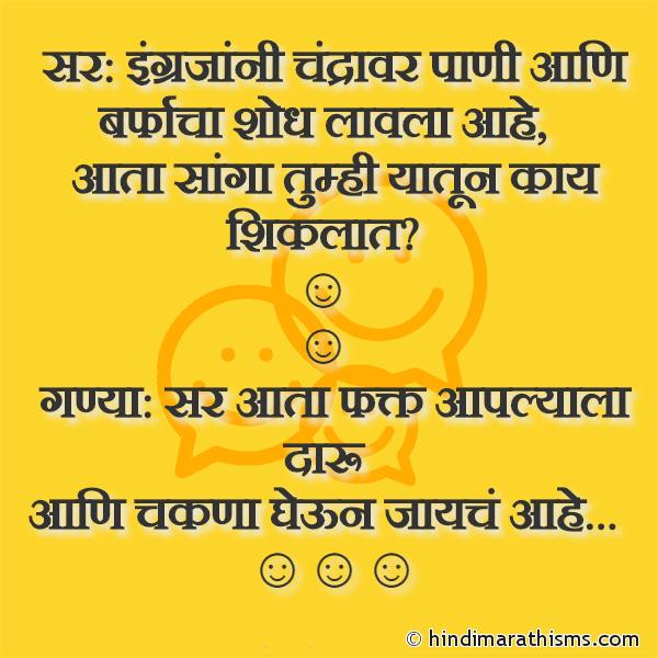 Daru SMS Marathi