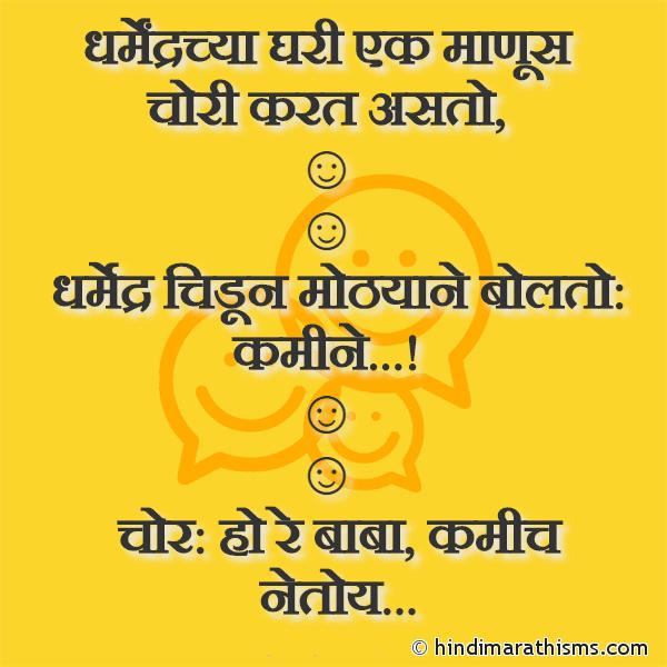 Dharmendrachya Ghari Ek Chor Chori Karat Asto