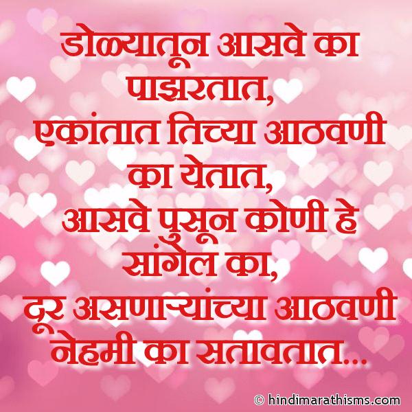 Dur Asnaryanchya Aathvani