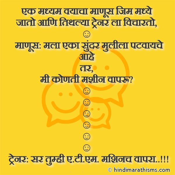 EK Madhyam Vayacha Manus Gym Madhe Jato