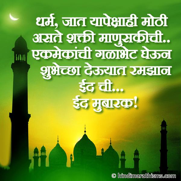 Eid Mubarak Marathi SMS