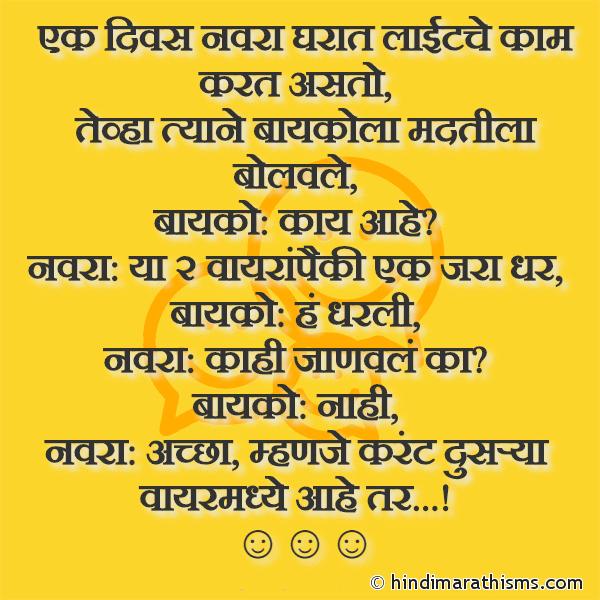 Ek Divas Navra Gharat Lightche Kaam Karat Asto